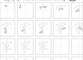 Free Mandarin Audio Download: Chinese For Kids My Family & First Practice Strokes