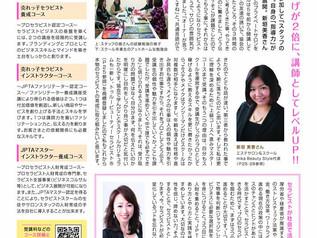 沖縄スクール情報誌えら部8・9月号の取材記事