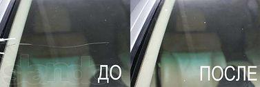 99747225_3_644x461_remont-avtostekol-sko