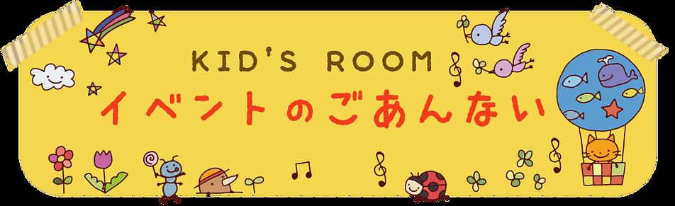 kidsroomheader.png