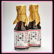 15_山椒醤油.png
