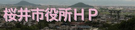 桜井市役所リンク.png