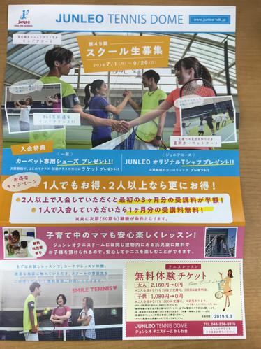 49期(7/1~9/29)入会特典!