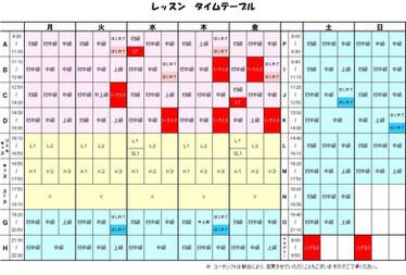 56期(3/29~)レッスンタイムテーブル