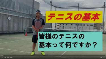 テニスの基本 by パーソナルテニス