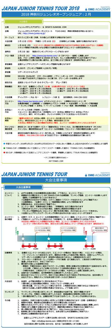 JJTT・ジュンレオオープンジュニア:2月12日大会