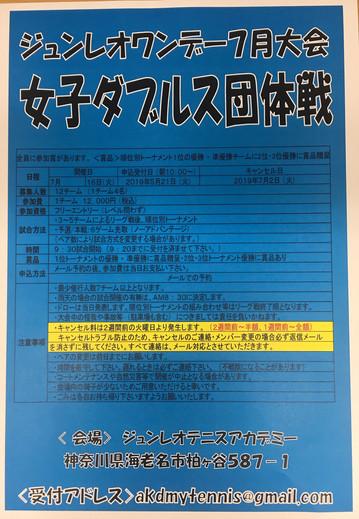 女子ダブルス団体戦 7月16日(火)