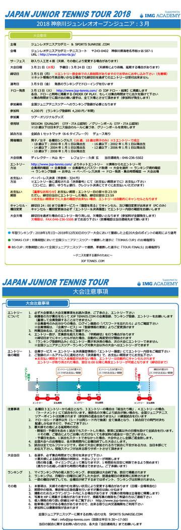 JJTT・ジュンレオオープンジュニア:3月21日大会