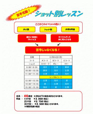 イベントウィーク初日 by M.YOSHIZAWA