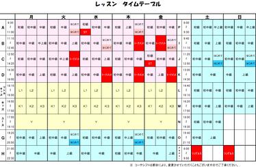 57期(6/28~9/26)レッスンタイムテーブル