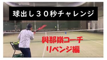 球出し30秒チャレンジリベンジ! byパーソナルテニス