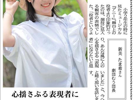 中日新聞・桑員ホームニュースにて紹介頂きました!