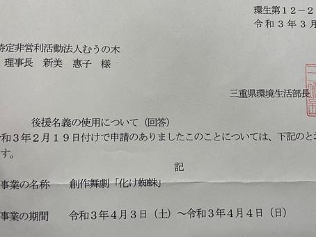 舞鼓刀塾創作舞劇『化け蜘蛛』三重県からも後援を頂きました!∩^ω^∩