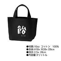黒飴袋.jpg
