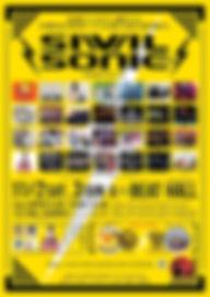 シビソニ ポスター2019.jpg