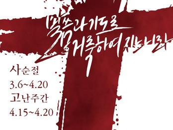 2019 필그림 사순절 말씀 양육 기도회