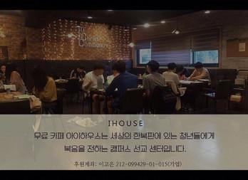 아이하우스 I-house