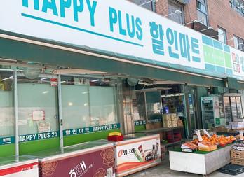 [믿음의기업]해피플러스할인마트_노재영,함옥정성도