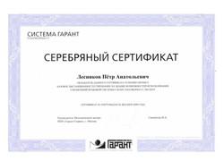 Серебр сертификат гарант 2008