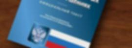 Защита по административным делам - привлечение к административной ответственности за таможенные правонарушения обжалование и признание незаконным постановления таможни по делам об административных правонарушениях
