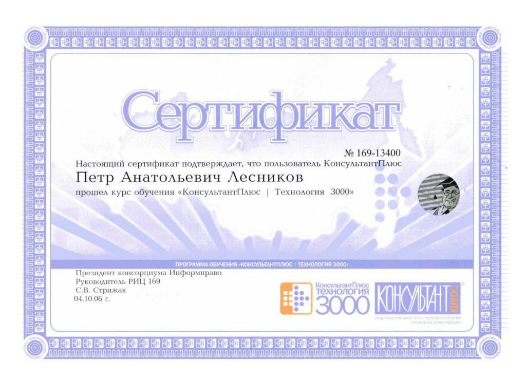 Сертификат консультант 2006