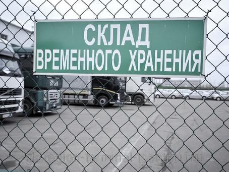 Помещение товара на СВХ при экспорте