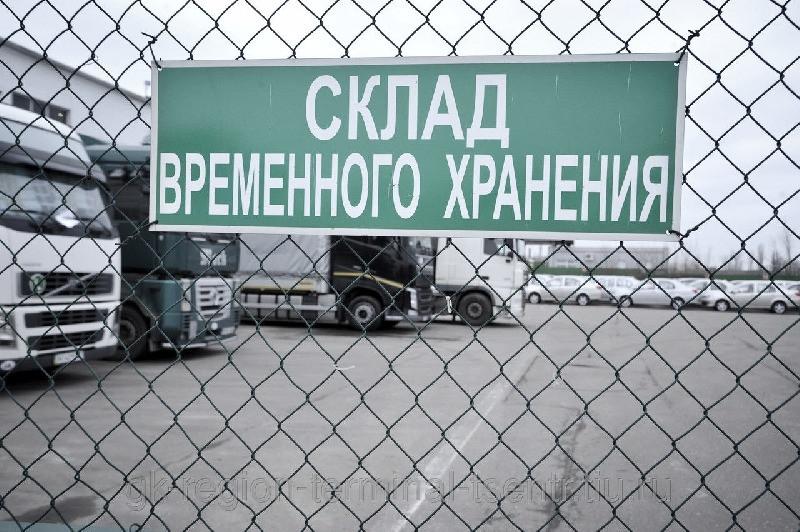 СВХ склад временного хранения таможенный юрист Lesnikov.pro экспорт таможня