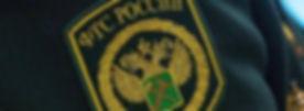 ФТС России.jpg