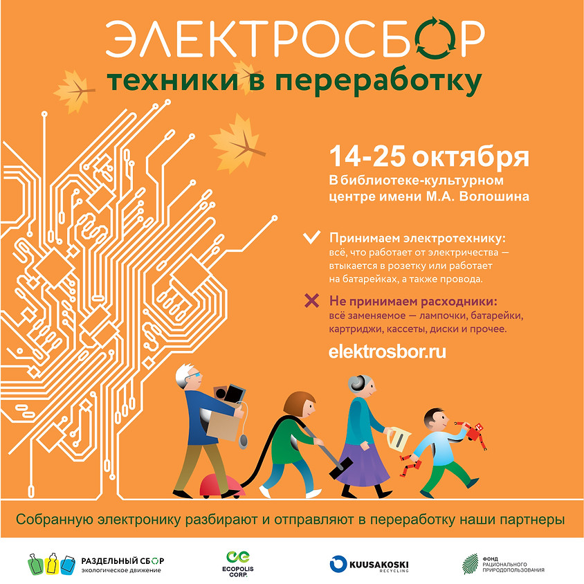 Акция Электроосень-2019