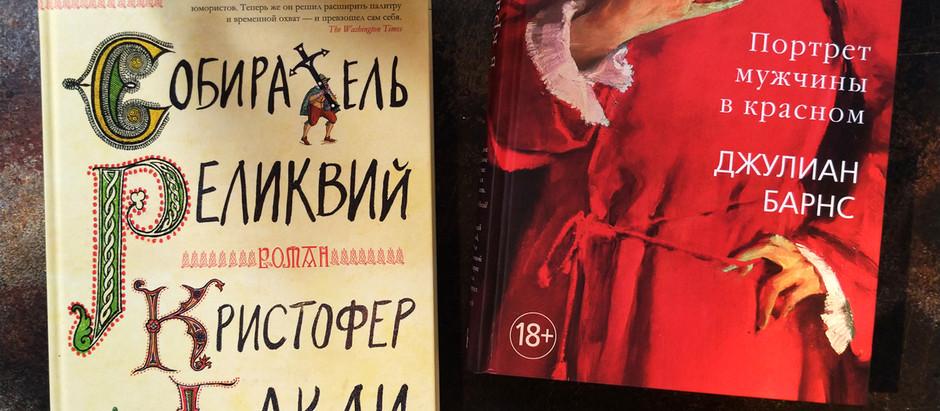 Книжные новинки октября