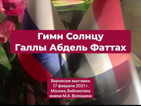 Видео с вернисажа выставки «Гимн Солнцу»