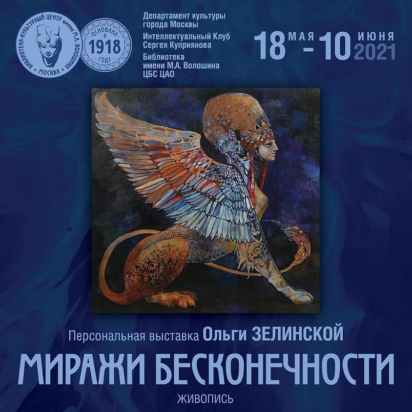 Миражи бесконечности: персональная выставка Ольги Зелинской