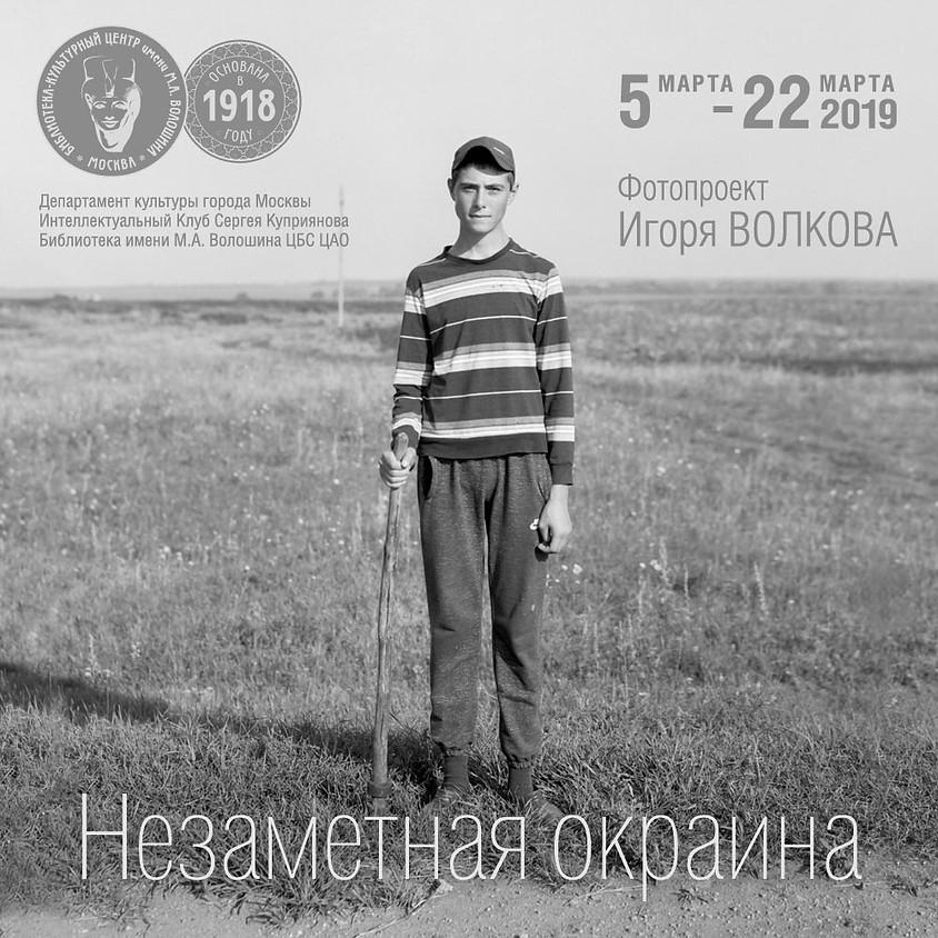 «Незаметная окраина»: Фотопроект Игоря Волкова