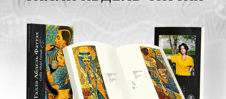 Галла Абдель Фаттах: Монография-каталог