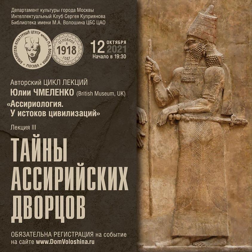 Тайны ассирийских дворцов