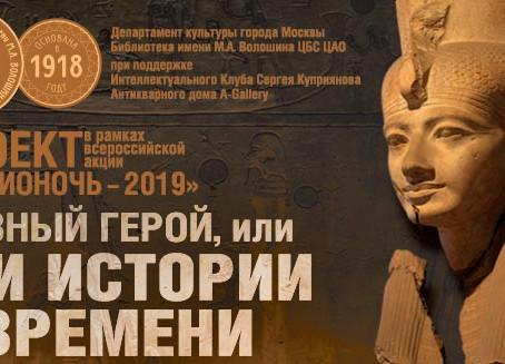 Библионочь-2019 в Волошинке!!!