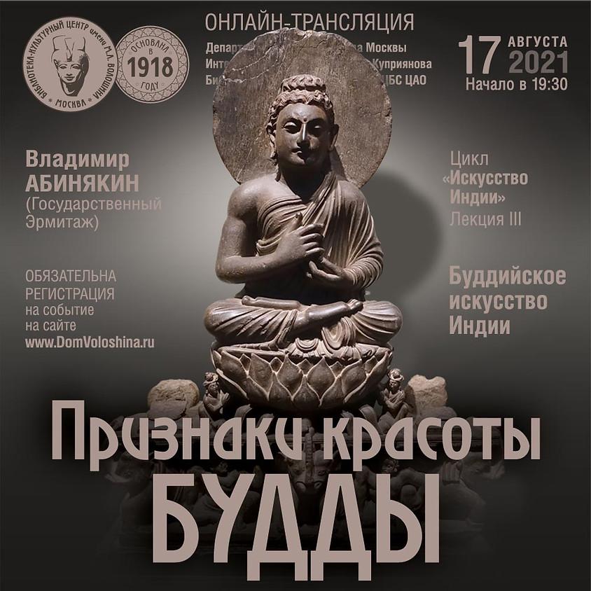 Признаки красоты Будды. Буддийское искусство Индии