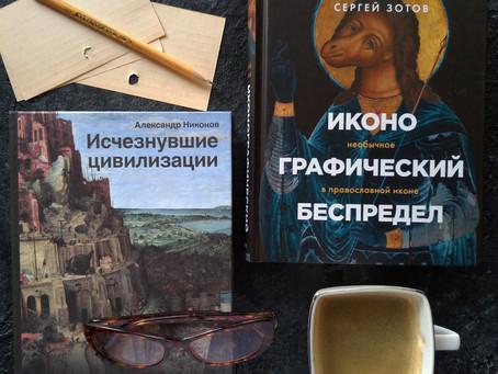 Книжные новинки января: нон-фикшн