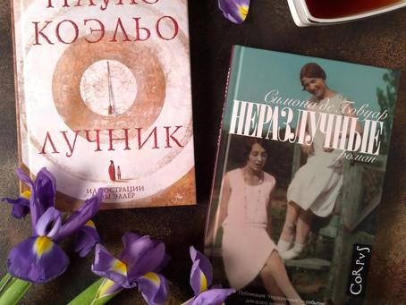 Новинки сентября: Художественная литература