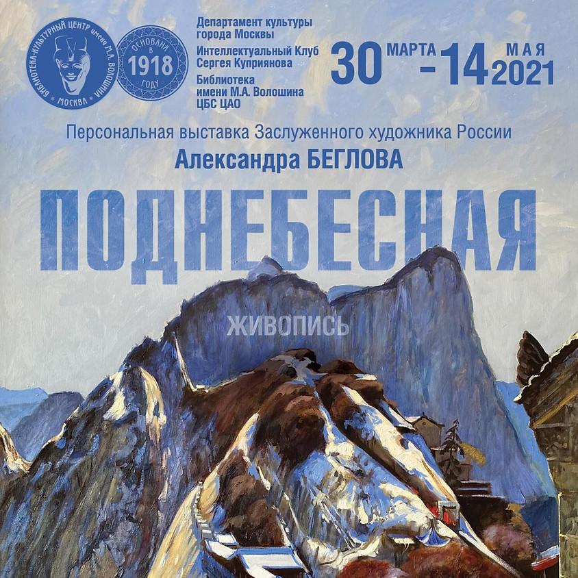 «Поднебесная»: выставка Александра Беглова