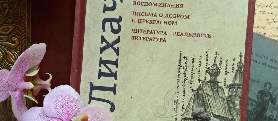 О книге Д. С. Лихачёва «Четвёртое измерение»