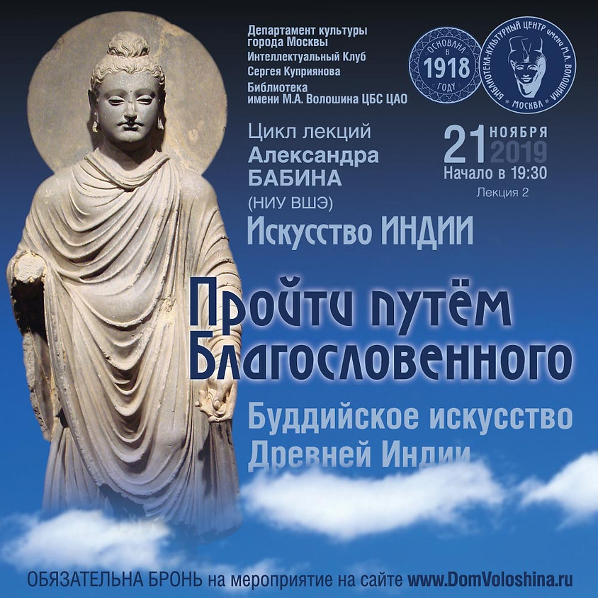 Пройти путём Благословенного. Буддийское искусство Древней Индии
