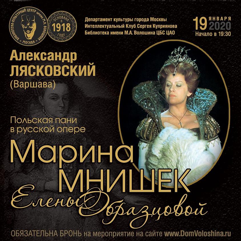 Марина Мнишек Елены Образцовой. Польская пани в русской опере