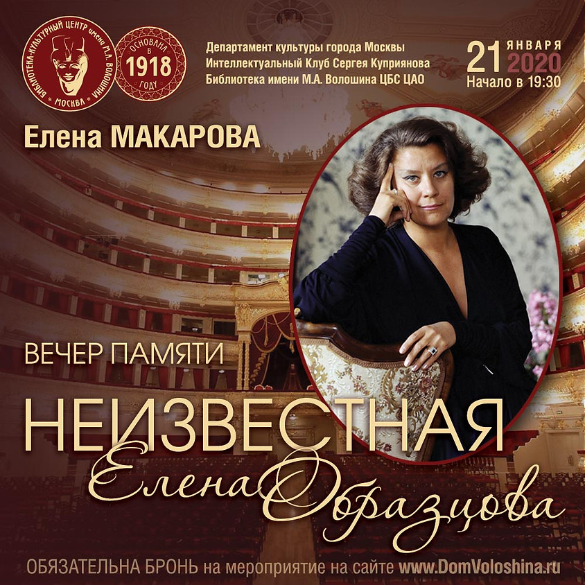 Неизвестная Елена Образцова