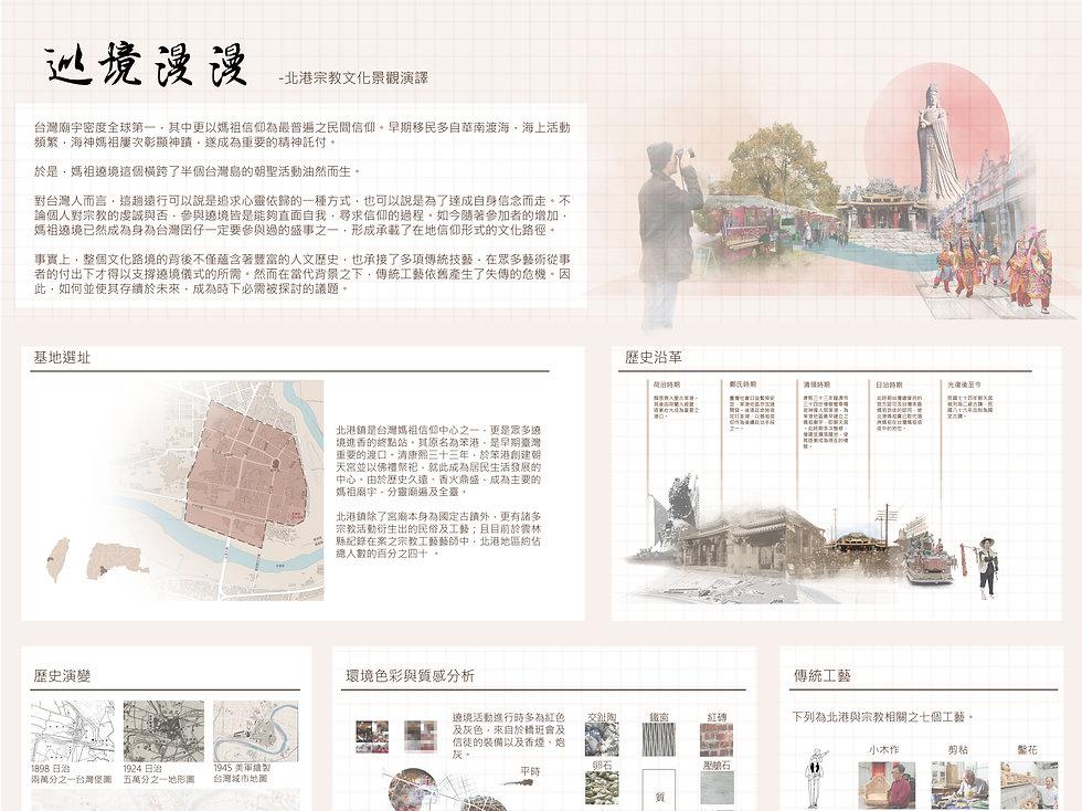 新秀線上展-1.jpg