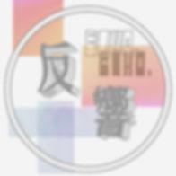 台大 logo.jpg