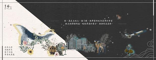 中原新網頁圖.png