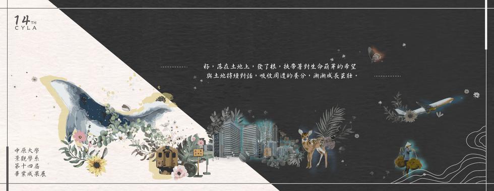 中原大學-籽