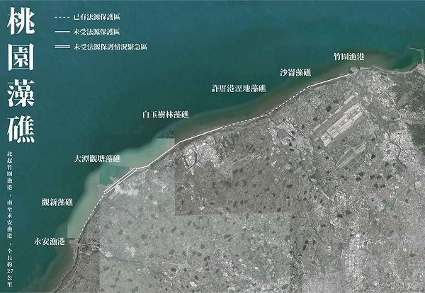 1- 桃園藻礁保護區範圍  (資料來源:珍愛桃園藻礁FB).jpg