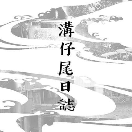 溝仔尾日誌-探索花蓮自由街大排歷史足跡